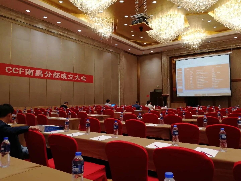 江西思诚科技参加中国计算机学会(CCF)南昌分部成立大会